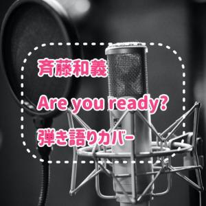 斉藤和義/are you ready?/弾き語り/カバー/マーチンooojr-10/使用/女性の勝負下着??/森恵クラファン大成功