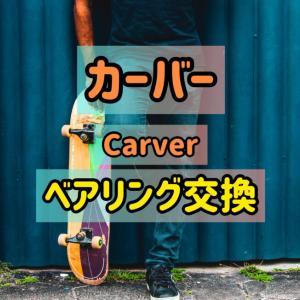 カーバー/Carver/サーフスケート/ベアリング交換方法/ABEC9に交換してみたら…