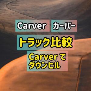 カーバー/carver/サーフスケート/トラック比較/カーバーでダウンヒル
