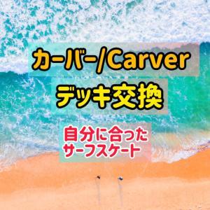 カーバー/Carver/デッキ交換/おススメです/サーフスケート/ダウンヒル