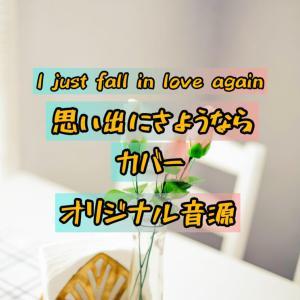 I just fall in love again/思い出にさようなら/カバー/オリジナルデモ音源かっこいい