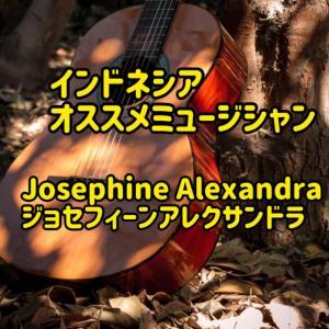 インドネシア/お勧めミュージシャン/josephine alexandra/ジョセフィーンアレクサンドラ/ソロギターが素敵