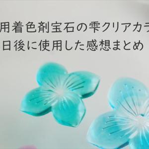 レジン用着色剤宝石の雫クリアカラーを発売2日後に使用した感想まとめ