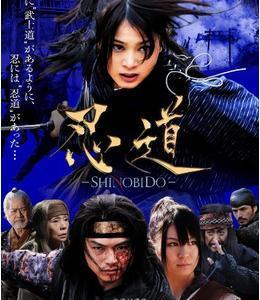 映画【忍道-SHINOBIDO-】感想