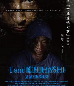 映画【I am ICHIHASHI 逮捕されるまで】感想