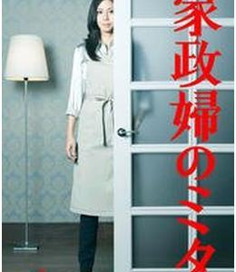 ドラマ【家政婦のミタ】感想