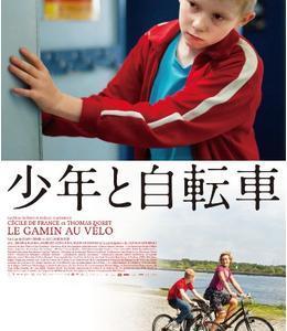 映画【少年と自転車】感想