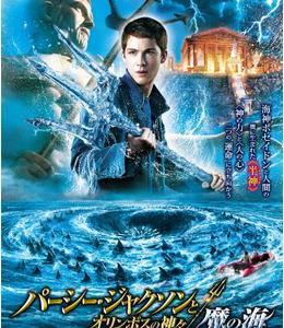 映画【パーシー・ジャクソンとオリンポスの神々:魔の海】感想