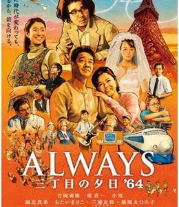 映画【ALWAYS 三丁目の夕日'64】感想