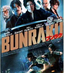 映画【BUNRAKU ブンラク】感想