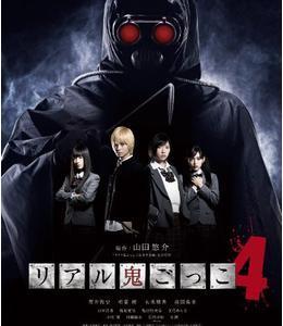 映画【リアル鬼ごっこ4】感想