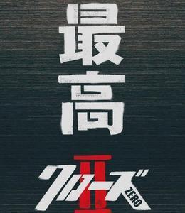 映画【クローズZERO II】感想