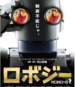 映画【ロボジー】感想
