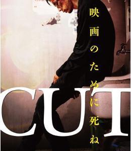 映画【CUT】感想