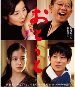 映画【おとうと(2010)】感想