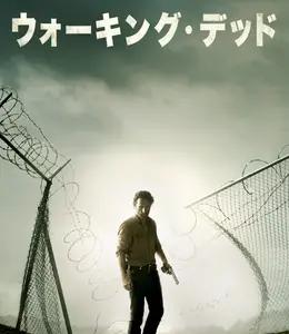 ドラマ【ウォーキング・デッド】感想