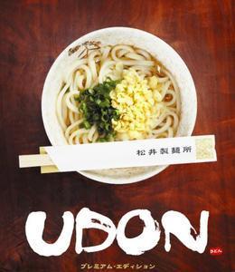 映画【UDON】感想