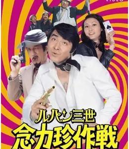 映画【ルパン三世 念力珍作戦】感想