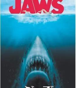映画【JAWS/ジョーズ】感想