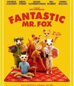 映画【ファンタスティックMr.FOX】感想