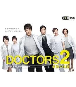 ドラマ【DOCTORS 2 最強の名医】感想