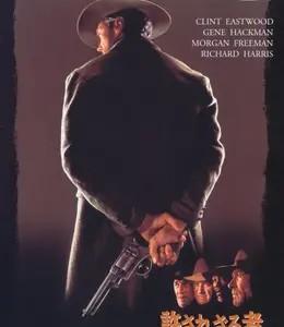 映画【許されざる者(1992)】感想