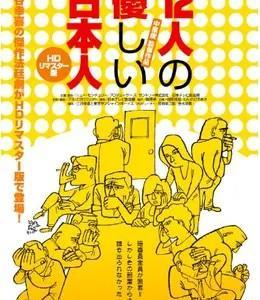 映画【12人の優しい日本人】感想