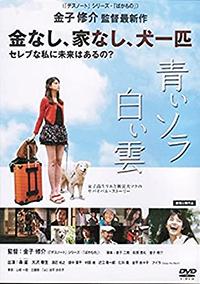 映画【青いソラ白い雲】感想