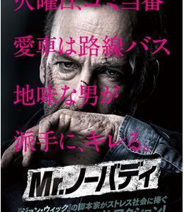 映画【Mr.ノーバディ】感想