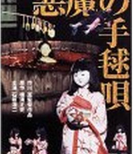 映画【悪魔の手毬唄(1977)】感想