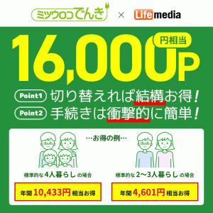 6/30まで ミツロコでんきに切り替えるだけで16000円相当のポイント獲得