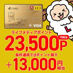 【7月から特典増額】dカードGold発行で最大41,500円相当の還元