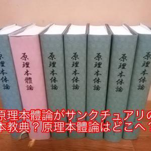 審判回避プロジェクト」記事No.360の検証その(21)