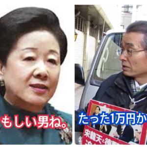 「審判回避プロジェクト」No.183検証 その1   澤田氏の人としてさもしさ露呈