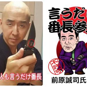 「審判回避プロジェクト」No.184'検証 その3 文亨進氏も一時は指導者だった。他人事みたい