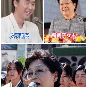 「審判回避プロジェクト」No.184'検証 その5 亨進氏と韓女史から信頼された江利川女史