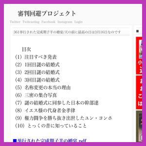「審判回避プロジェクト」 韓鶴子(ハン・ハクチャ)女史の〝謎の結婚式〟を証明できなかった澤田地平