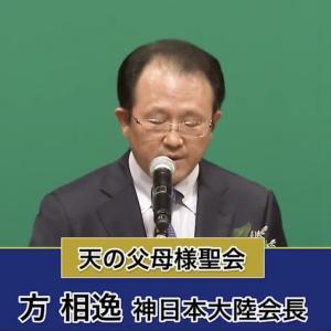 日本に安着したいなら、もう日本攻撃はやめてください、方相逸さん。