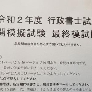 行政書士試験 伊藤塾の最終模試にトライ!