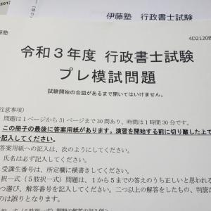 二週間遅れで伊藤塾の行政書士プレ模試に挑戦しました!