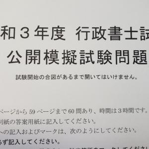 伊藤塾 行政書士試験 公開模擬試験を受験して