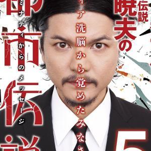 【衝撃】Mr.都市伝説 関暁夫さんの芸名、「Mr.都市伝説 関暁夫」だった