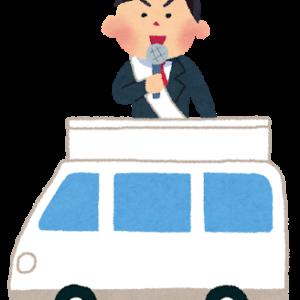 桜井誠、立花孝志、山本太郎←誰が一番マシなんや?