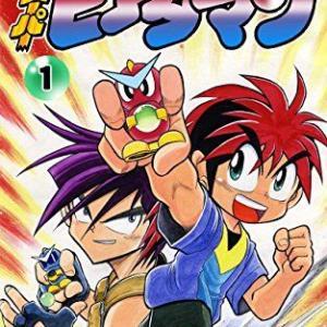 小学生向け漫画「ヨーヨーで世界征服!」「ビーダマンで世界征服!」←コレ