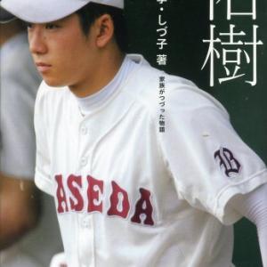 【悲報】斎藤佑樹さん、二軍で防御率8.00