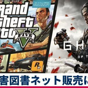 【悲報】鳥取県「グラセフやエロ本、年齢制限のある本ゲームをネット販売したら罰金な」 アマゾン「売るのやめよ」