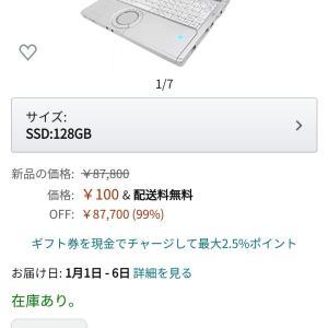 【速報】Amazonで8万円のパソコンが100円の大特価セール急げ!