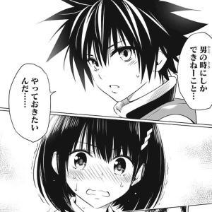 今週のあやかしトライアングル#21&22:男の子と女の子だからデキること!?