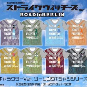 【ツーリング】ストライクウィッチーズ12人分のツーリングTシャツが6月下旬に登場! 現在予約受付中!