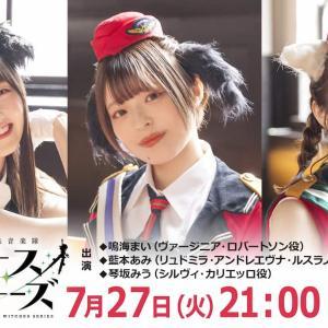 【ニコ生】ルミナスウィッチーズチャンネル生放送第7回は今週7/27(火)21時から放送!